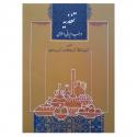تغذیه در طب ایرانی اسلامی
